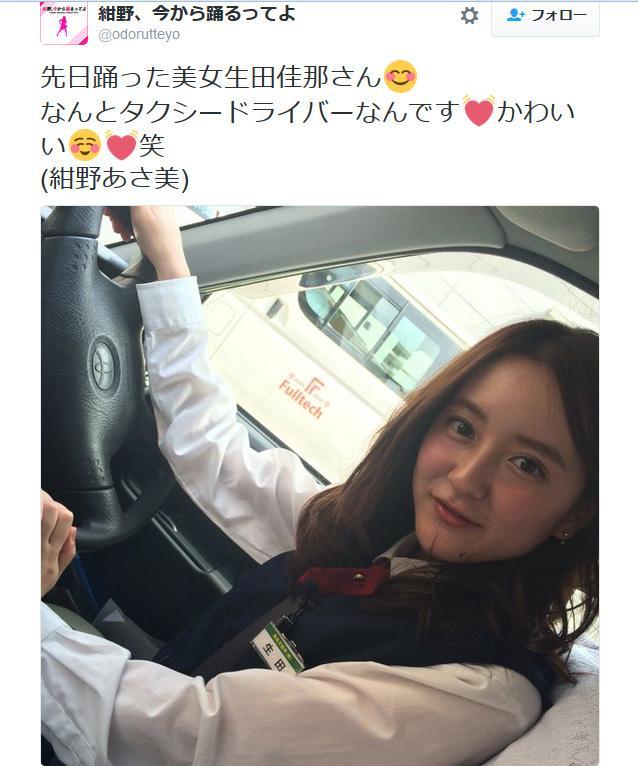 紺野あさ美 姉妹カラオケ&美人タクシー運転手と踊る動画公開