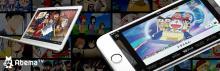 「AbemaTV」、24時間無料で楽しめるアニメチャンネルを開設