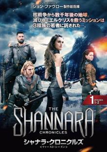 『シャナラ・クロニクルズ<ファースト・シーズン>』6月22日よりリリース!