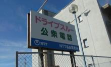 超レア! 西日本に2カ所しかない「ドライブスルー公衆電話」、日進市では今も活躍中