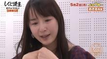 『しくじり先生』涙の告白を見せた山川恵里佳のキュートな姿&良妻ぶりに称賛の声続出「めっちゃかわいい」