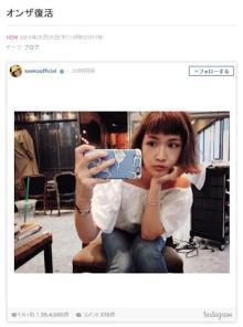 紗栄子 バッサリボブ&オンザ眉毛「可愛い」「やっぱり似合う」