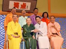 『笑点』、新メンバー加入決定 5・29生放送で発表