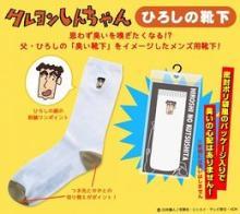 思わずクンクン...... クレヨンしんちゃん「ひろしの靴下」が商品化!