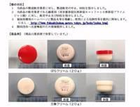 厚労省、日中友好開発の化粧品「ばらクリーム」「三黄クリーム」からステロイド成分が検出されたと発表