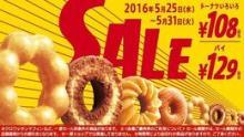 ドーナツ108円、パイ129円 ミスド恒例のお得セール