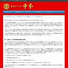 「旨辛系タンメン『荒木屋』との関係について」 蒙古タンメン中本がお知らせを掲載