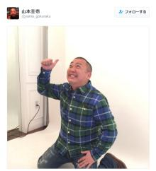 元極楽・山本圭壱 Twitter開始、早くもフォロワー1万超