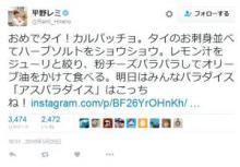 「おめでタイ!カルパッチョ」 平野レミさんが息子の和田唱さんと上野樹里さんの結婚を祝福ツイート