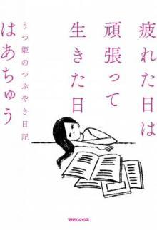 はあちゅうさんインタビュー!<後編>~マガジンハウス担当者の今推し本『疲れた日は頑張って生きた日 うつ姫のつぶやき日記』