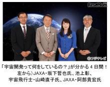 池上彰氏やサザエさんも「宇宙づくし」フジテレビの1週間