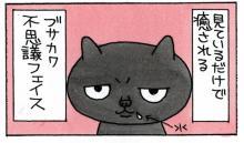 【マンガ】うちの猫ポン