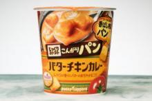 """『じっくりコトコト こんがり<span class=""""hlword1"""">パン</span> <span class=""""hlword1"""">バターチキンカレー</span>』夏の冷房で冷えきったからだを温めるクリーミースープ"""