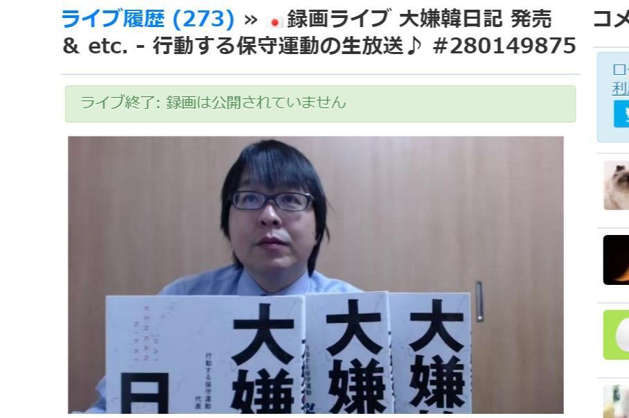 都知事選に在特会が立候補?韓国マニア「新大久保が無くなる」と危機感