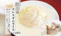 卵もライスも真っ白! 大阪で「純白のオムライス」が初登場