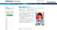 大西宇宙飛行士7/7打ち上げ、日本科学未来館でライブ中継