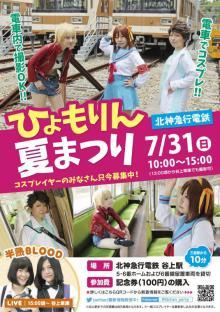 貸切り電車&ホームでコスプレ三昧! 同人イベント「ひょもりん夏まつり」7月に神戸で開催