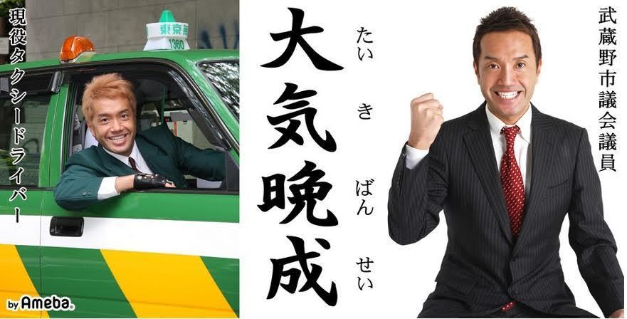 カリスマ運転手・下田大気 財務省のタクシー料金言及「年2億」}