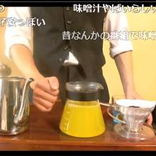 オレンジジュースやワインでコーヒーを淹れたらどんな味になる?