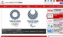東京五輪中止阻止に水面下で自浄計画 「日本スポーツ界のプライドにかけて、あのツートップのクビをすげ替えないと…」