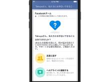 Facebook、自殺が危惧される友人や家族を救うための「自殺防止ツール」を発表