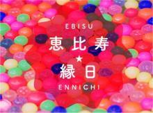 子供も大人も楽しめる縁日 が恵比寿アトレで開催!