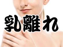 「乳離れ」これなんて読む?実は読み間違えている漢字ランキング