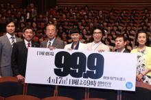【最高傑作】最も良かった4月開始のテレビドラマランキング 2位は「99.9‐刑事専門弁護士‐」