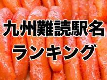 「日出」これ読める?読めたらスゴイ九州の難読駅名ランキング