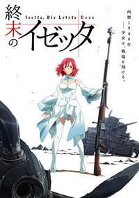 少女が大型ライフルで戦場を翔ける! アニメ「終末のイゼッタ」10月から放送決定!