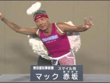 マック赤坂さんの『スマイル党』に入党してみた結果