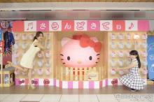 ハローキティ・ぐでたまの夏祭り屋台が新宿駅をジャック「新宿 夏ぴゅーろ」開催