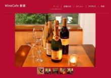 "<span class=""hlword1"">ソムリエ厳選</span>ワインが1900円で飲み放題 時間無制限で泡・赤・白を好きなだけ"