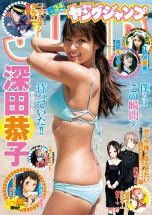 深田恭子、ビキニで14年ぶり『ヤンジャン』カバー グラビアは話題の写真集から特別カット