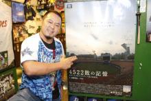 落語家、プロレスラー…万年最下位争いの「横浜ベイスターズ」に魅了される人々に、その理由を聞いた!