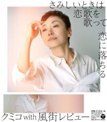 クミコ、松本隆氏とタッグの両A面シングル 作曲にハナレグミ参加