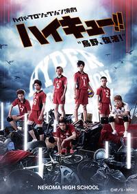 舞台「ハイキュー!!」最新作の各校キャスト発表 10月28日から東京、岩手、福岡、大阪で開催