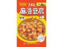 懐かしいあの味わいが帰ってきた!「麻婆豆腐の素」発売45周年「期間限定 初代麻婆豆腐の素 復刻版」が発売