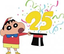 クレヨンしんちゃん25周年 「オラはにんきもの」ヒャダインのアレンジで復活