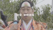 話題の一寸法師前野朋哉、岡山県では桃太郎だった