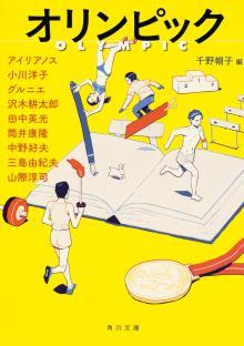 「恋愛禁止」が日本競泳女子を惨敗に導いた。読むオリンピックも熱い