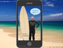 良心石材、AR技術と位置情報アプリで故人のメッセージを端末に届けるサービス「Spot message」を開始