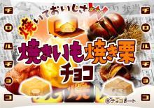 チロルチョコに早くも秋の味--「焼きいも焼き栗チョコ」はトースターで焼いて食べるべし!?