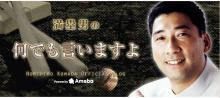 吉田沙保里の涙に駒田徳広とミッツ・マングローブ意見