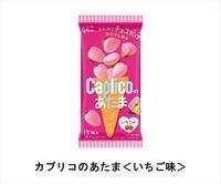 カプリコの「上の部分」がまさかの商品化! 「カプリコのあたま いちご味」8月23日発売