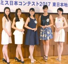 『ミス日本2017』東日本地区ファイナリスト5人が決定