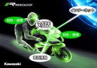 未来のバイクきたこれ……! ライダーと会話できる人格を持った「AIバイク」、川崎重工が開発へ