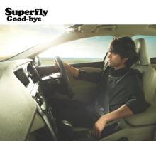 山田孝之、Superflyの最新シングル『Good-bye』のジャケット&MVに登場!