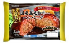 牛肉好きによる牛肉好きのための超肉ハンバーグがパワーアップ!