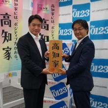 アート引越センターが高知県の移住促進策を支援 - 引越料金の30%割引も